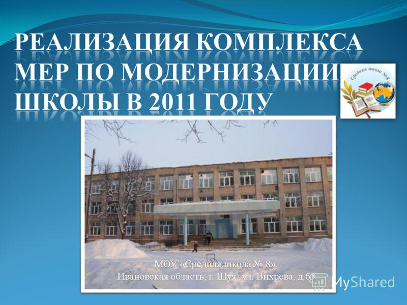МОУ «Средняя школа 8», Ивановская область, г. Шуя, ул. Вихрева, д.65