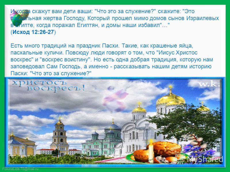 FokinaLida.75@mail.ru И когда скажут вам дети ваши: