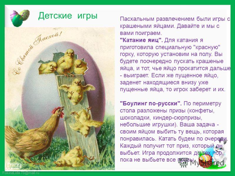 FokinaLida.75@mail.ru Пасхальным развлечением были игры с крашеными яйцами. Давайте и мы с вами поиграем.