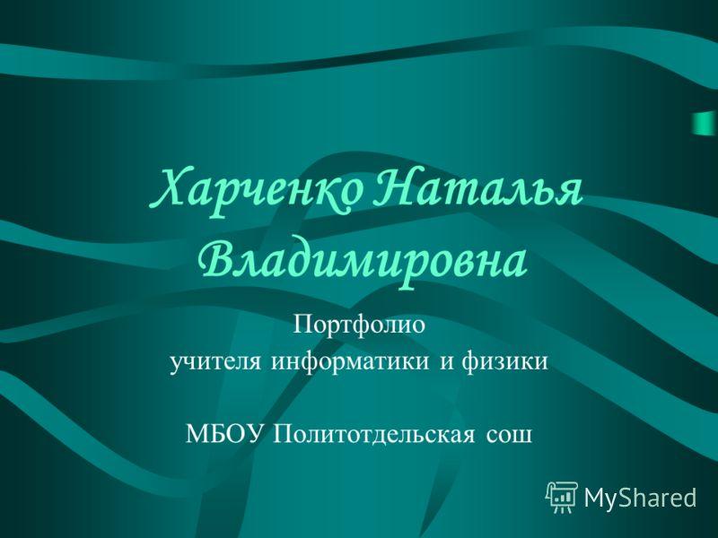 Харченко Наталья Владимировна Портфолио учителя информатики и физики МБОУ Политотдельская сош