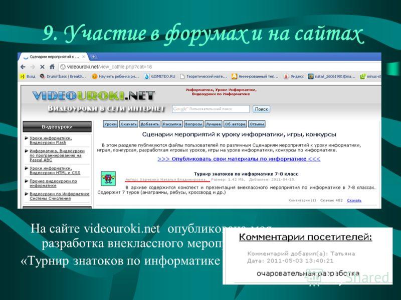 9. Участие в форумах и на сайтах На сайте videouroki.net опубликована моя разработка внеклассного мероприятия «Турнир знатоков по информатике 7-8 класс»