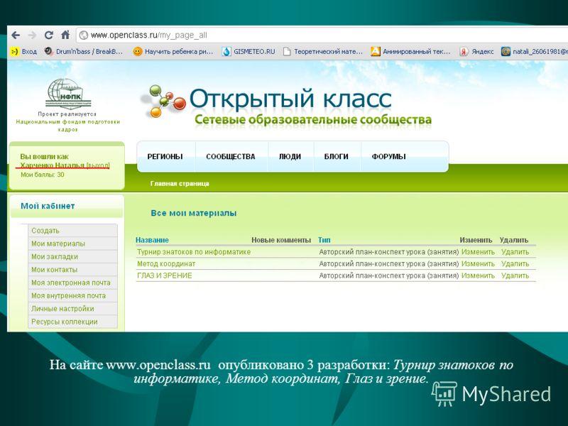 На сайте www.openclass.ru опубликовано 3 разработки: Турнир знатоков по информатике, Метод координат, Глаз и зрение.