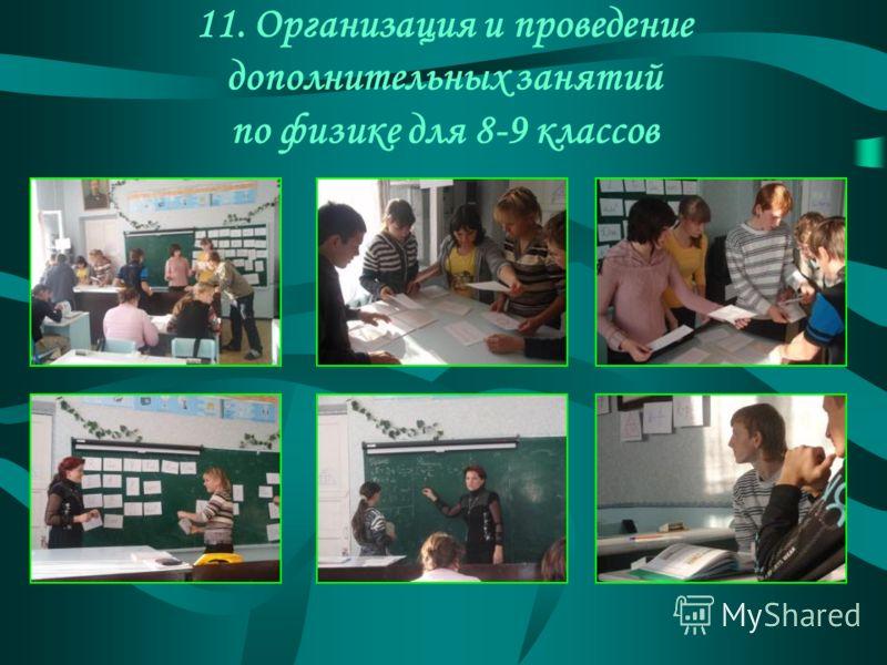 11. Организация и проведение дополнительных занятий по физике для 8-9 классов