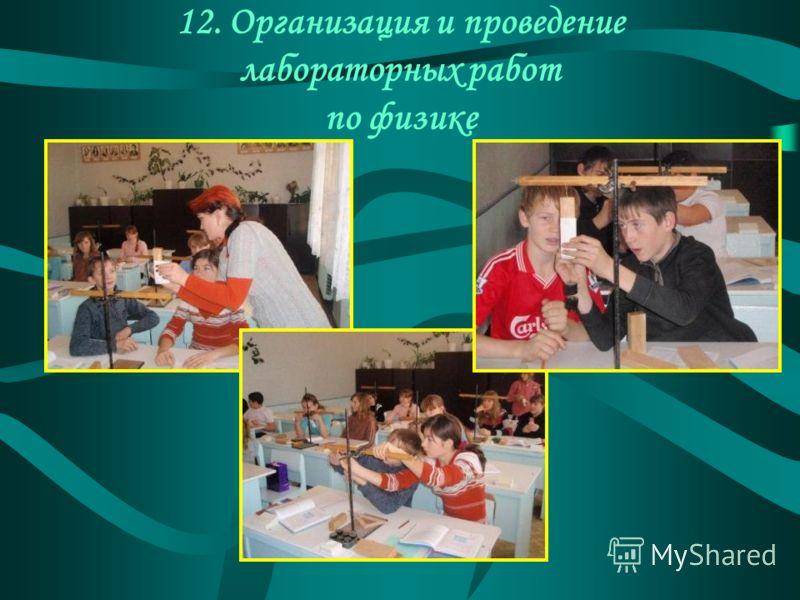 12. Организация и проведение лабораторных работ по физике