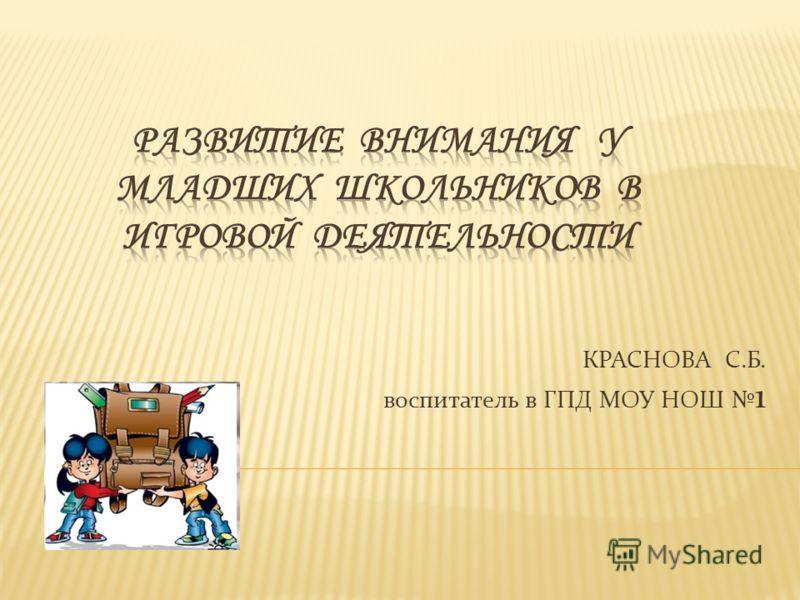 КРАСНОВА С.Б. воспитатель в ГПД МОУ НОШ 1