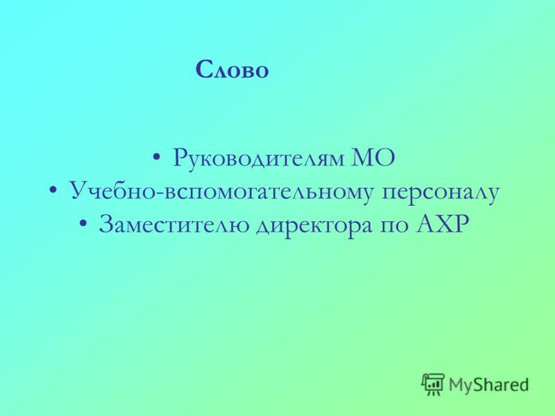 Руководителям МО Учебно-вспомогательному персоналу Заместителю директора по АХР Слово