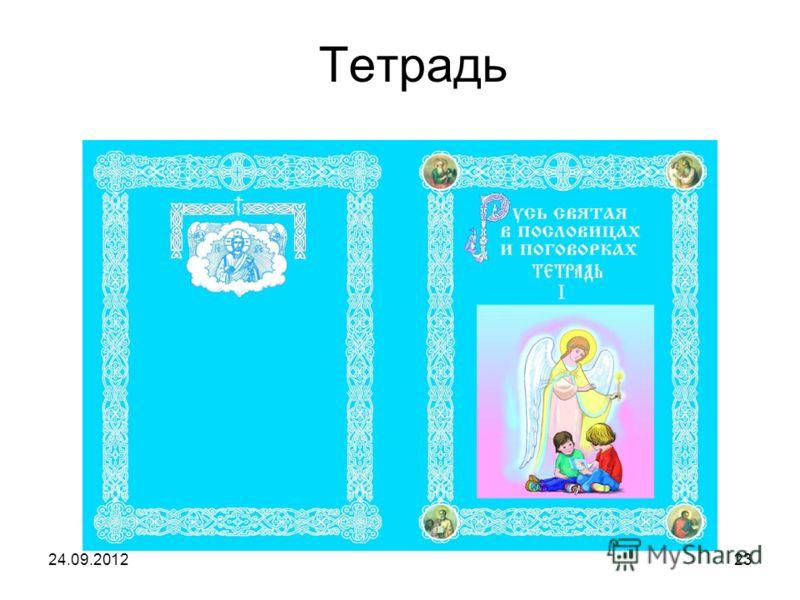 24.09.201223 Тетрадь