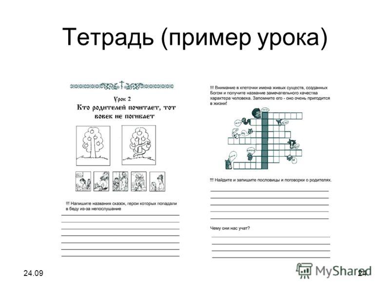 24.09.201224 Тетрадь (пример урока)