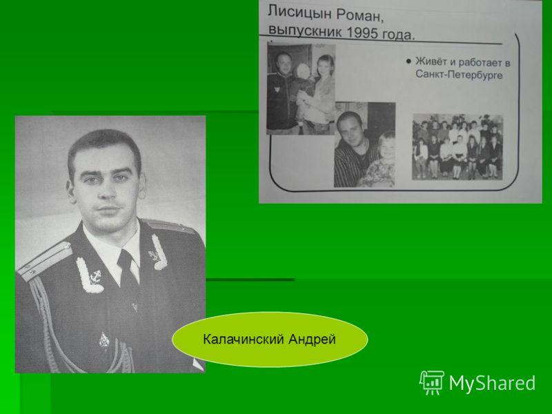 Калачинский Андрей