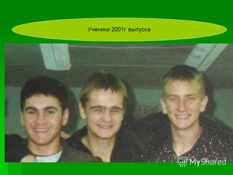 Ученики 2001г выпуска