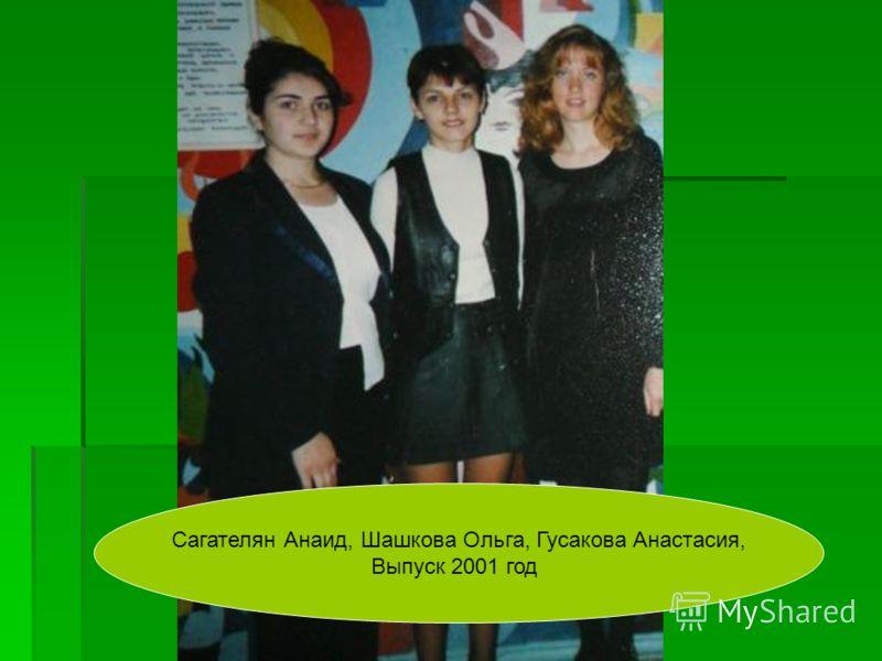 Сагателян Анаид, Шашкова Ольга, Гусакова Анастасия, Выпуск 2001 год