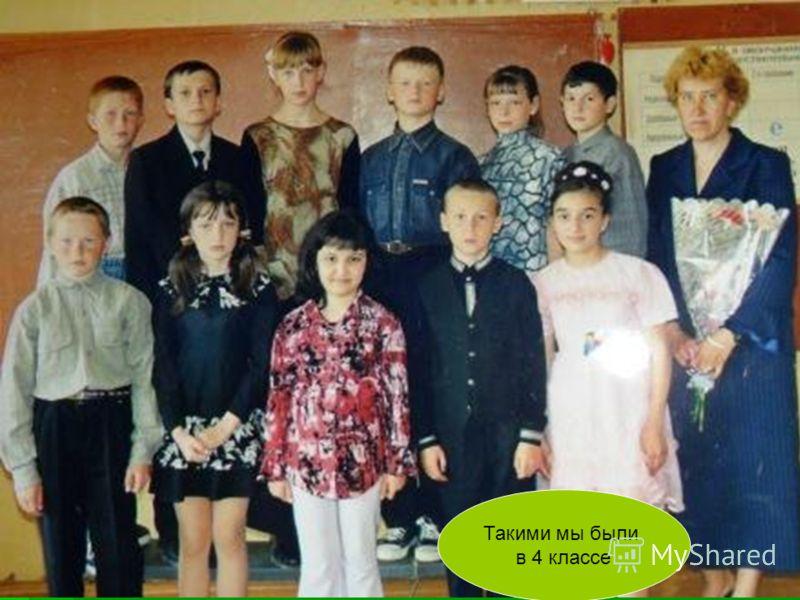 Такими мы были в 4 классе