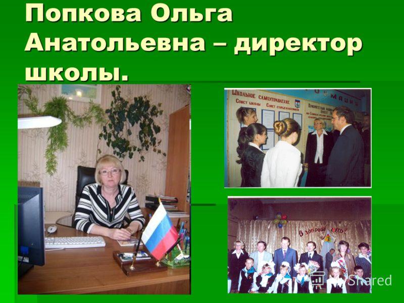 Попкова Ольга Анатольевна – директор школы.
