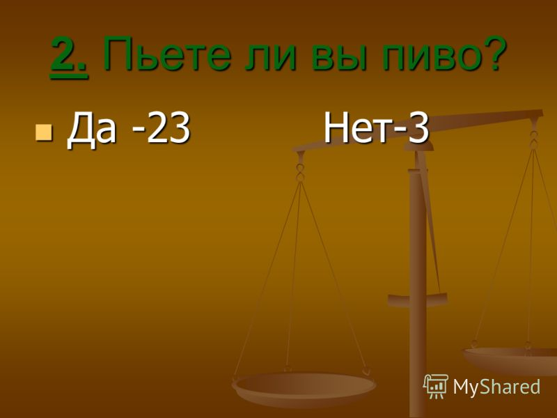 2. Пьете ли вы пиво? Да -23 Нет-3 Да -23 Нет-3