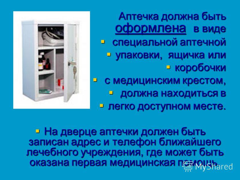 Аптечка должна быть оформлена в виде Аптечка должна быть оформлена в виде специальной аптечной специальной аптечной упаковки, ящичка или упаковки, ящичка или коробочки коробочки с медицинским крестом, с медицинским крестом, должна находиться в должна