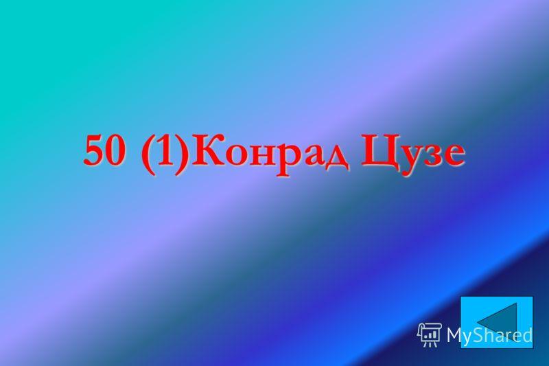 50 (1)Конрад Цузе