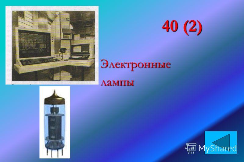 40 (2) Электронныелампы