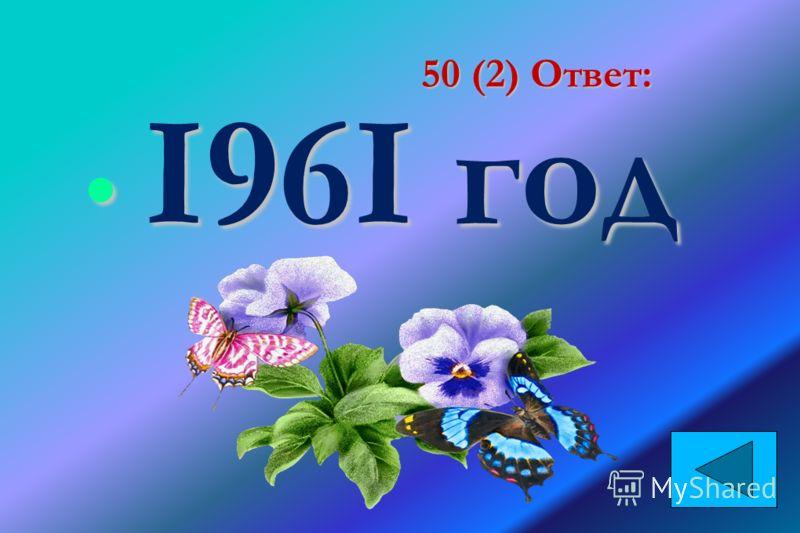 50 (2) Ответ: І96І год І96І год