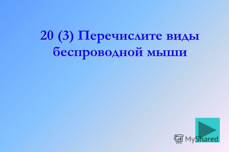 20 (3) Перечислите виды беспроводной мыши