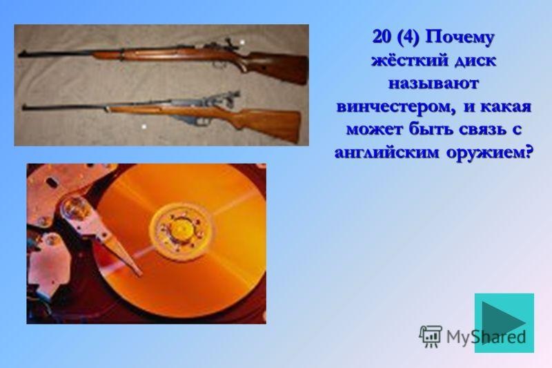 20 (4) Почему жёсткий диск называют винчестером, и какая может быть связь с английским оружием?