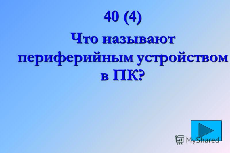 40 (4) Что называют периферийным устройством в ПК?