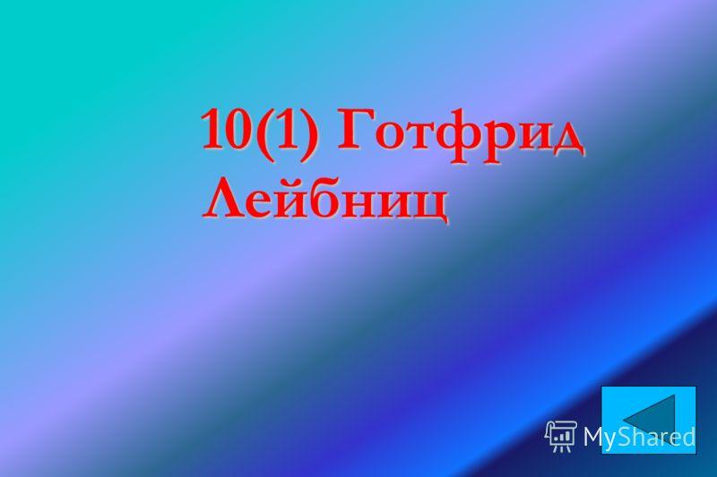 10(1) Готфрид Лейбниц