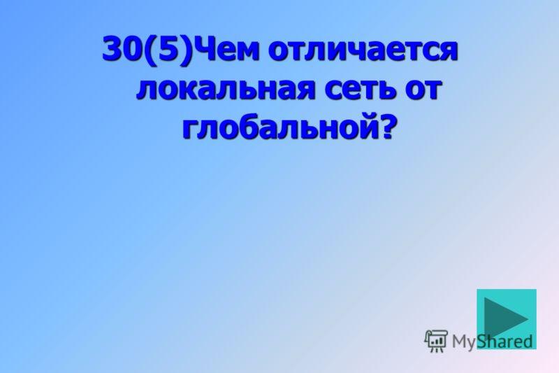 30(5)Чем отличается локальная сеть от глобальной?