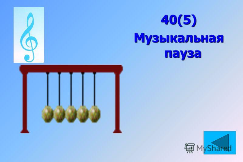 40(5) Музыкальная пауза