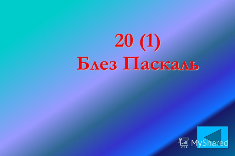 20 (1) Блез Паскаль