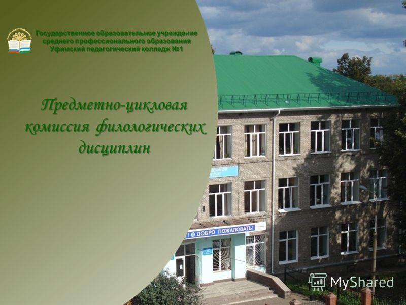Государственное образовательное учреждение среднего профессионального образования Уфимский педагогический колледж 1 Предметно-цикловая комиссия филологических дисциплин