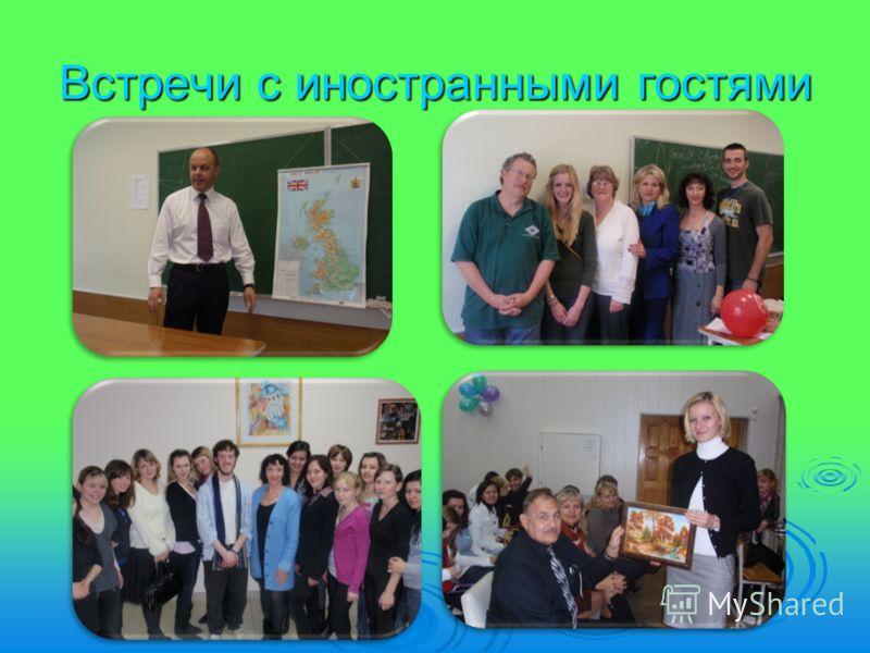 Встречи с иностранными гостями
