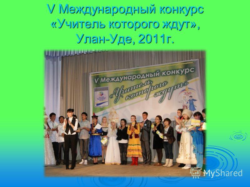V Международный конкурс «Учитель которого ждут», Улан-Уде, 2011г.