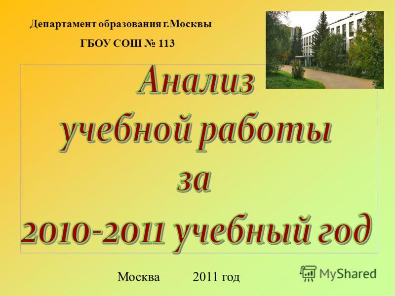 Москва 2011 год Департамент образования г.Москвы ГБОУ СОШ 113