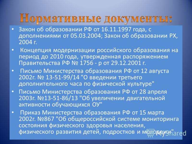 Закон об образовании РФ от 16.11.1997 года, с дополнениями от 05.03.2004; Закон об образовании РХ, 2004 г. Концепция модернизации российского образования на период до 2010 года, утвержденная распоряжением Правительства РФ 1756 - р от 29.12.2001 г. Пи