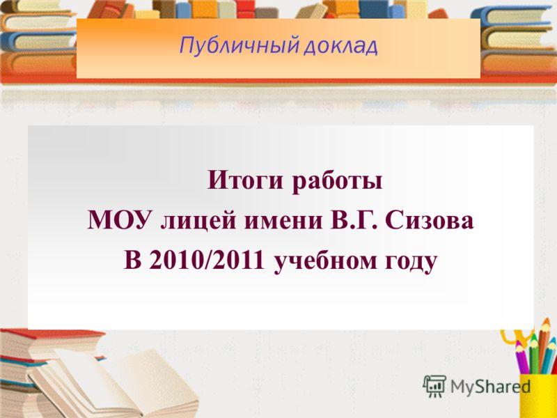 Итоги работы МОУ лицей имени В.Г. Сизова В 2010/2011 учебном году