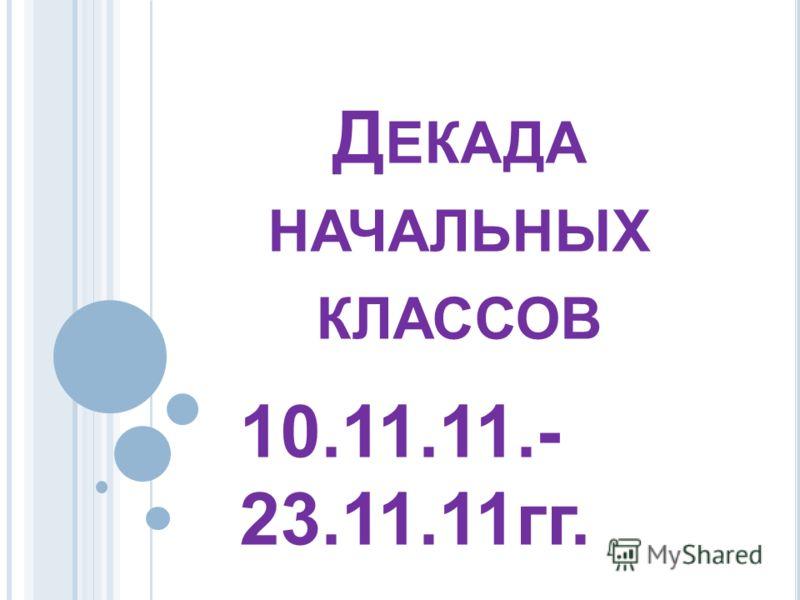 Д ЕКАДА НАЧАЛЬНЫХ КЛАССОВ 10.11.11.- 23.11.11гг.