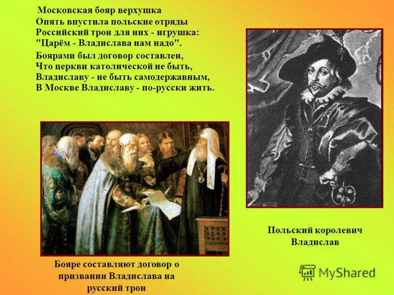 Московская бояр верхушка Опять впустила польские отряды Российский трон для них - игрушка: