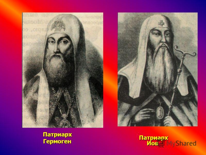 Патриарх Гермоген Патриарх Иов