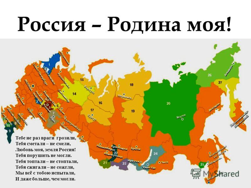 Россия – Родина моя! Тебе не раз враги грозили, Тебя сметали – не смели, Любовь моя, земля Россия! Тебя порушить не могли. Тебя топтали – не стоптали, Тебя сжигали – не сожгли, Мы всё с тобою испытали, И даже больше, чем могли.