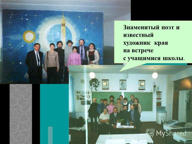 Знаменитый поэт и известный художник края на встрече с учащимися школы.