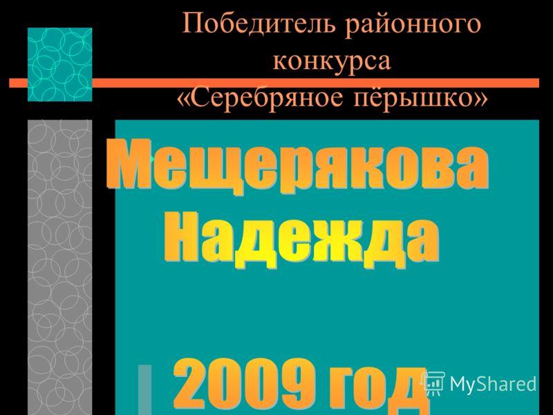 Победитель районного конкурса «Серебряное пёрышко»