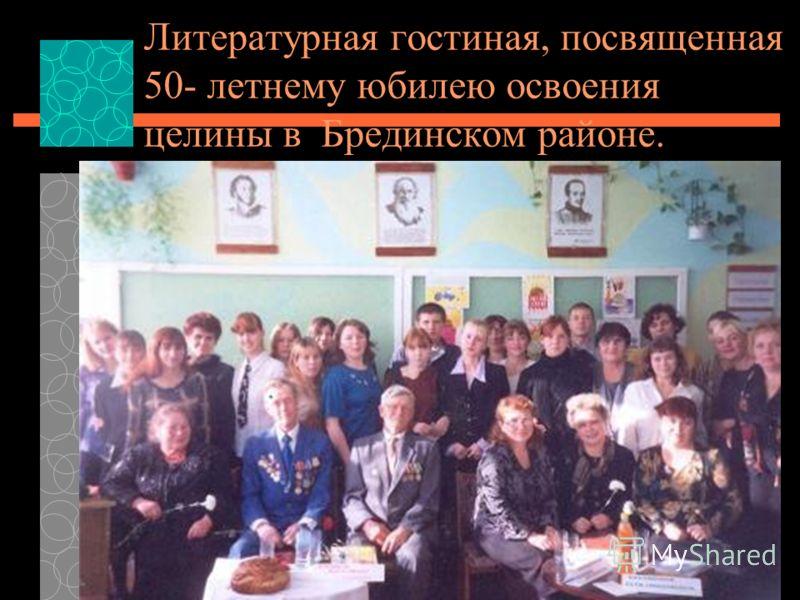 Литературная гостиная, посвященная 50- летнему юбилею освоения целины в Брединском районе.