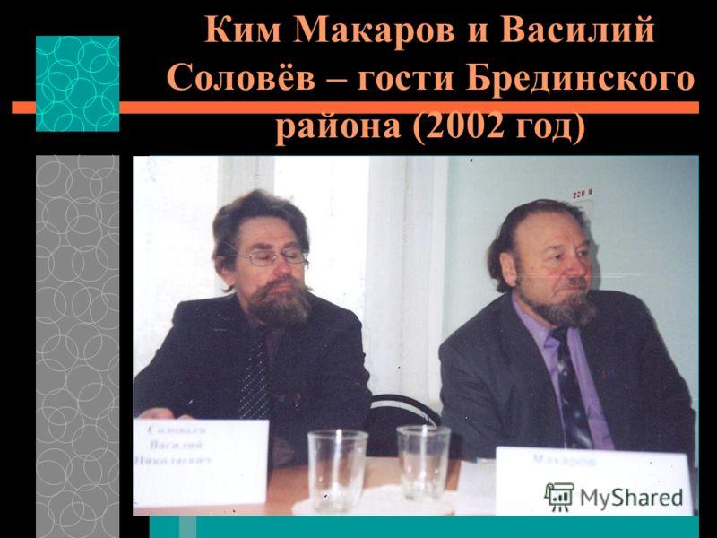 Ким Макаров и Василий Соловёв – гости Брединского района (2002 год)