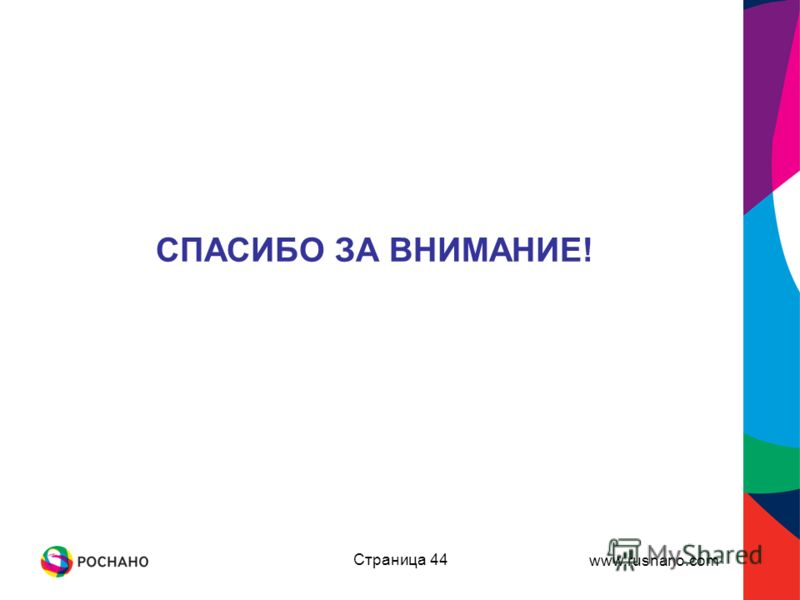 www.rusnano.com Страница 44 СПАСИБО ЗА ВНИМАНИЕ!