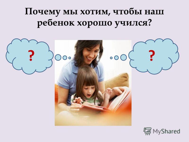Почему мы хотим, чтобы наш ребенок хорошо учился? ??
