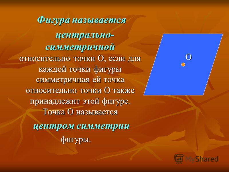 Центральная симметрия Две точки А и А 1 называются симметричными относительно точки О, если О – середина отрезка АА 1. Точка О считается симметричной самой себе. А А1 О