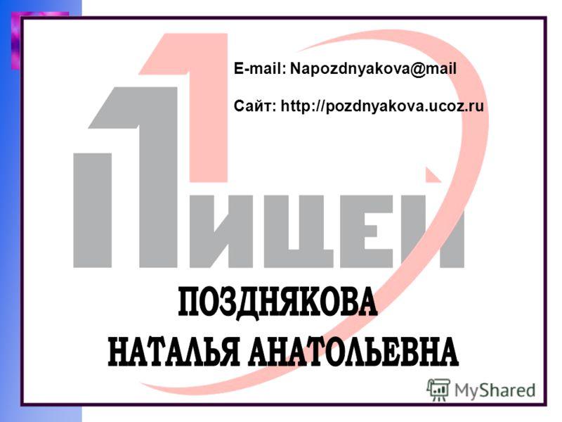 E-mail: Napozdnyakova@mail Сайт: http://pozdnyakova.ucoz.ru