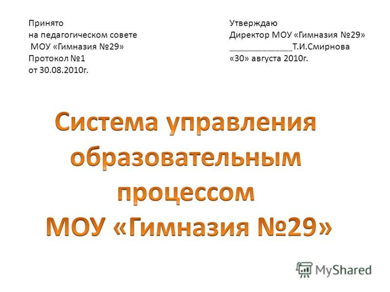 Утверждаю Директор МОУ «Гимназия 29» _______________ Т.И.Смирнова «30» августа 2010г. Принято на педагогическом совете МОУ «Гимназия 29» Протокол 1 от 30.08.2010г.