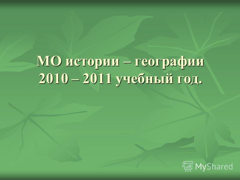 МО истории – географии 2010 – 2011 учебный год.