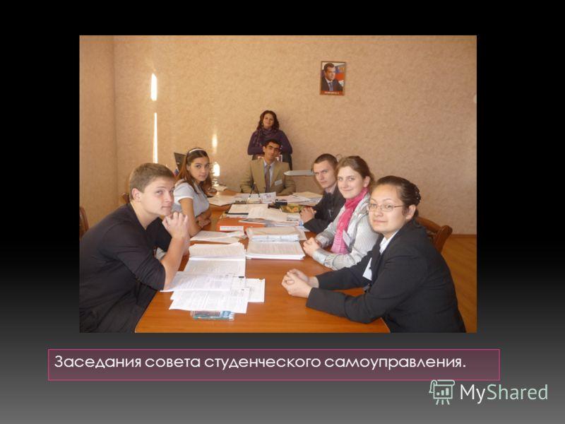 Заседания совета студенческого самоуправления.